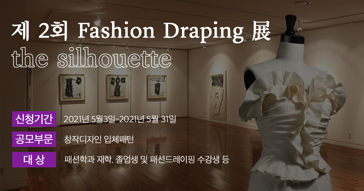 [패션학과] 제 2회 Fashion Draping 展_the silhouette